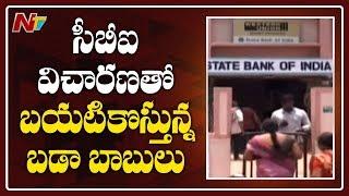 CBI Starts Investigation In Bank Loan Scam At Bhimavaram | NTV