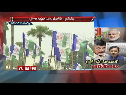 BJP And YCP Allegations On CM Chandrababu Over AP Tops Ease of Doing Business Rankings