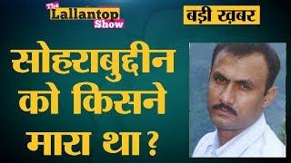 Amit Shah के गले की फांस कैसे बना था Sohrabuddin Encounter Case?   Lallantop Show   21 Dec