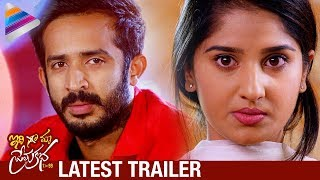 Idi Maa Prema Katha Movie Latest Trailer | Anchor Ravi | Meghana | Priyadarshi | Telugu Filmnagar