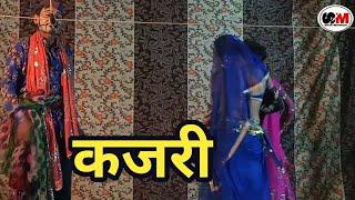 #kajri हरे रामा तोहरी सूरत(कजरी)बा नगिनवा,(अवध संगीत पार्टी)पिछवारा,अम्बेडकरनगर