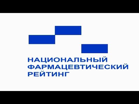 НАЦИОНАЛЬНЫЙ ФАРМАЦЕВТИЧЕСКИЙ РЕЙТИНГ - ВИДЕОСЮЖЕТ/ ПРАЗДНИК ИНФО ТВ