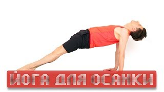 Йога для осанки. Упражнения для прямой спины.  Комплекс от сутулости