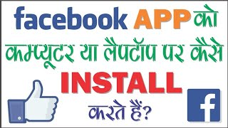 Install Facebook App on PC or Laptop (In Hindi) || Lets Learn - Chaliye Sikhte Hain ||