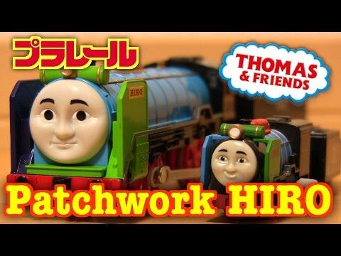 プラレール パッチワークヒロ トーマスタウン限定☆Thomas and Friend Toy plarail HIRO
