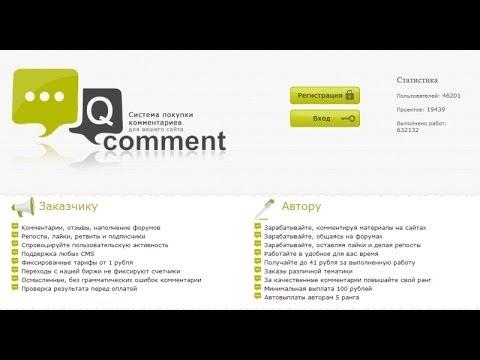 Как работать с биржей соц. маркетинга Qcomment