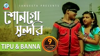 Shono Go Shundori by Tipu & Banna - Khude Gaanraaj | Sangeeta