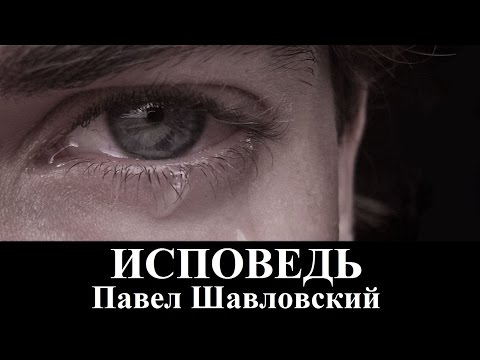 Шавловский Павел Исповедь (клип)
