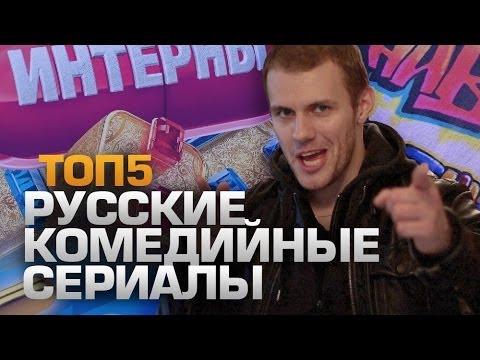 ТОП5 Комедийные Сериалы России