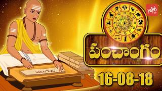 పంచాంగం | Today Panchangam Telugu 2018 | #Panchangam | August 16th 2018