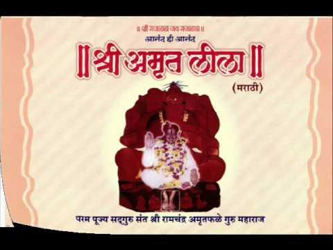 Amrut Leela Shri Sadguru Amrutphale Maharaj ki Jay.  Shri Gajanan...
