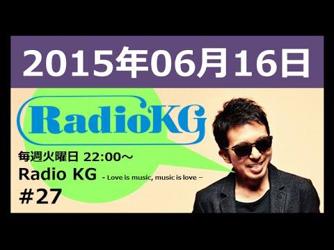 """Radio KG #27 2015年6月16日「Radio KG #27 2015年6月16日「ニューアルバム『Gift』好評発売中!! 今週は新曲""""Music""""を紹介!!」」"""