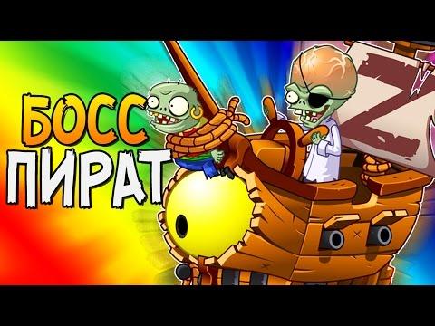 ПИРАТСКИЙ ЗОМБОСС ► Plants vs. Zombies 2 |13|