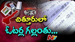 Chittoor District EC Officers gear up for polls, Focus on Voter List Updation | NTV