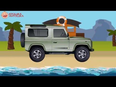 Отважный Внедорожник Land Rover Defender поможет выучить Марки Автомобилей.