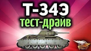 Стрим - Т-34 экранированный - Тест драйв