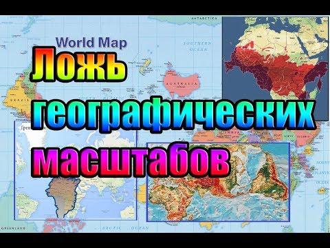 Ложь географических масштабов: Тайна Беломорканала.