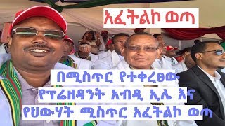 the secret about president abdi ile and tplf