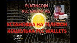 PLATINCOIN УСТАНОВКА НА ТЕЛЕФОН КОШЕЛЬКА PLC WALLETS