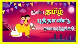Tamil New Year Wishes    தமிழ் புத்தாண்டு நல்வாழ்த்துக்கள்  (2018)