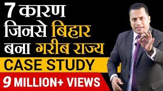 Why Bihar is a Backward State | Must watch Case Study by Dr Vivek Bindra