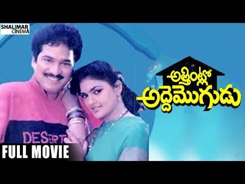 Attintlo Adde Mogudu Full Length Comedy Movie || Rajendraprasad, Nirosha video