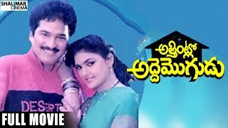 Mogudu - Attintlo Adde Mogudu Full Length Comedy Movie || Rajendraprasad, Nirosha