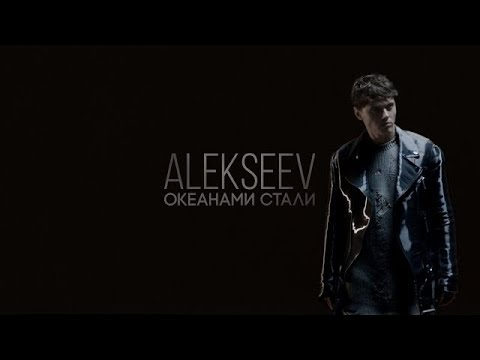 ALEKSEEV – Океанами Стали (official video)