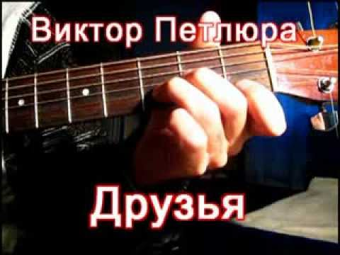 Виктор Петлюра - Друзья