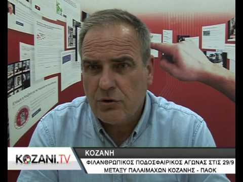 Φιλανθρωπικός αγώνας παλαιμάχων Κοζάνης - ΠΑΟΚ