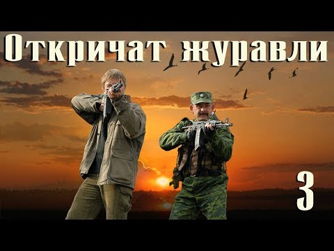 Откричат журавли - 3 серия (2009)