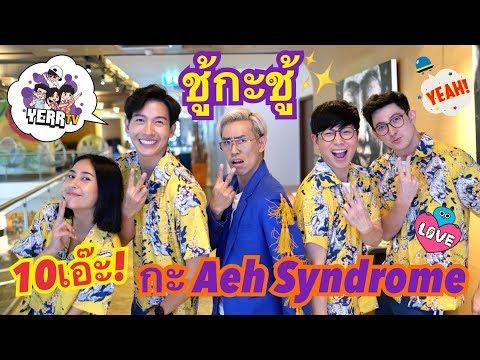 เยอะทีวี | 10เอ๊ะ! กะ Aeh Syndrome .. ครูใหญ่ BNK48