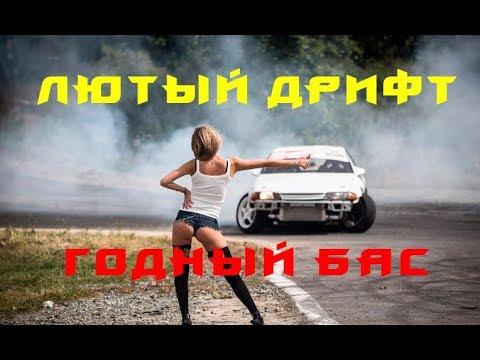 Лютый ДРИФТ под годный музон  Наваливаем БАСС!!
