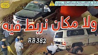 غرز وفزعنا له   طاح الثاني .. ؟؟ لكم التعليق  RB 382 رواد بحرة