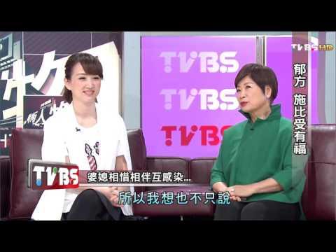 台灣-看板人物-20160327 郁方 施比受有福