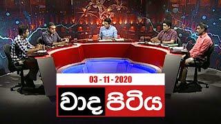Wada Pitiya | 03rd November 2020