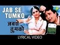 Jab Se Tumko Dekha with lyrics   जबसे तुमको देखा गाने के बोल   Damini   Rishi Kapoor, Sunny Deol