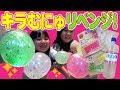 【手作りスクイーズ 】キラむにゅスクイーズ作り!リベンジ/  Hand made squishy & DIY stress ball! 【しほりみチャンネル】