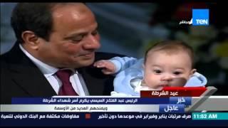 عيد الشرطة - دموع الرئيس السيسى تظهر أثناء تسلمه وسام الجمهورية لطفل رضيع إبن أحد شهداء الشرطة