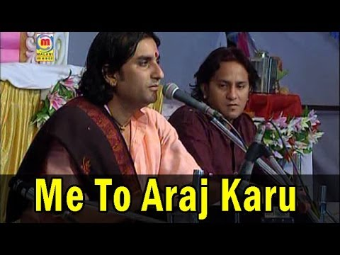 Me To Araj Karu Guru | Prakash Mali Bhajan 2014 | Rajasthani Latest Bhajan video