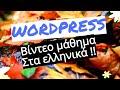 1o Μάθημα Wordpress 2.7 Δημιουργία ιστοσελίδας