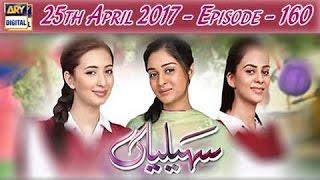 Saheliyaan Ep 160 - 25th April 2017 - ARY Digital Drama