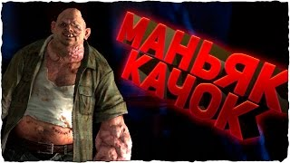 Dead By Daylight - МАНЬЯК накачал БИЦУХУ и зарезал ВСЕХ!