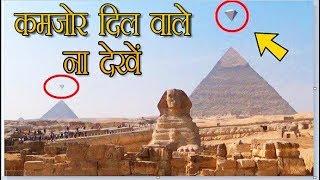 पिरामिड्स का सच | The Revelation Of The Pyramids