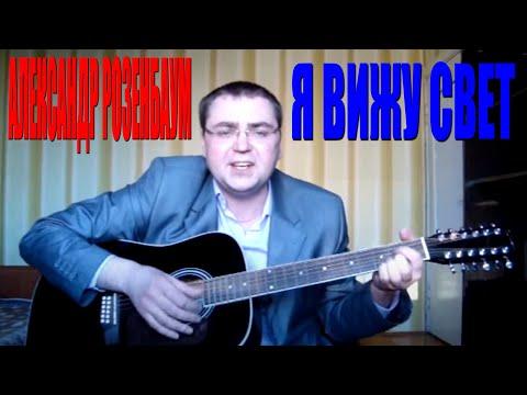 Александр Розенбаум - Я вижу свет (Docentoff. Вариант исполнения песни Александра Розенбаума)