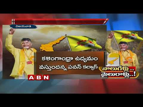 Special Focus on 4 Years of CM Chandrababu Naidu Governance