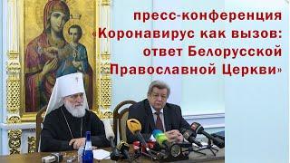 Пресс-конференция «Коронавирус как вызов: ответ Белорусской Православной Церкви»