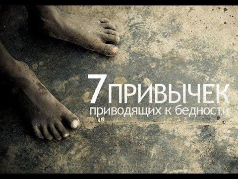 ПРивычки приводящие к Бедности!
