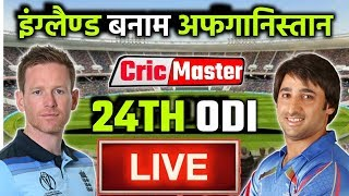England Vs Afganistan 24th ODI Live World Cup 2019, Eng Vs Afg Live 2019