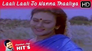 Shankar Nag Songs | Laali Laali Jo Nanna Thaaliya Song | Hosa Jeevan Kannada Movie